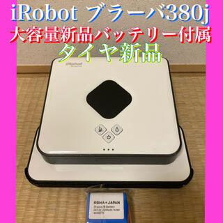 iRobot - 大容量新品バッテリー付属⭐︎タイヤ新品交換!iRobot ブラーバ380j