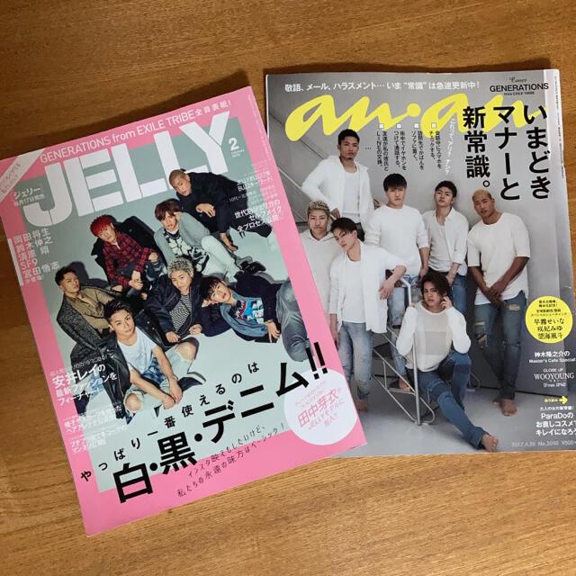 GENERATIONS(ジェネレーションズ)のJELLY、anan  GENERATIONS エンタメ/ホビーの雑誌(その他)の商品写真