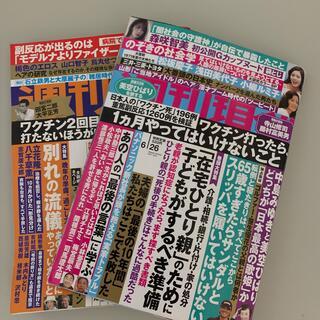 週刊現代 2021年 6/26号 7/3号2冊セット(ニュース/総合)