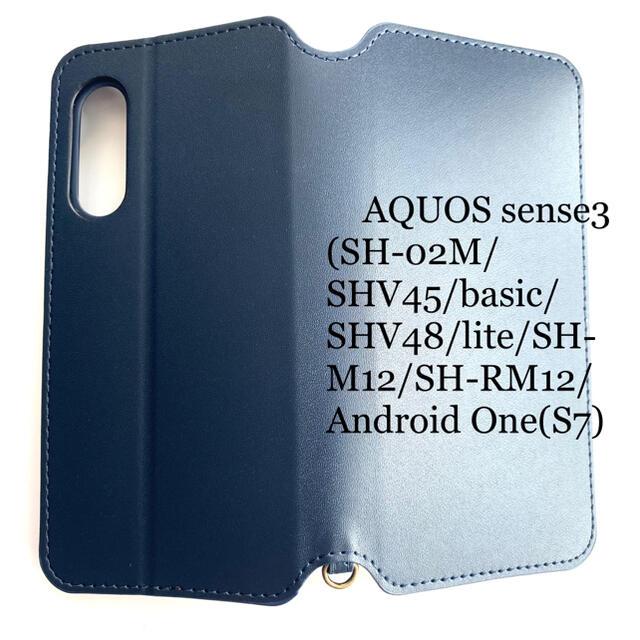 ELECOM(エレコム)のAQUOS sense3/lite/basic/Android One S7用レ スマホ/家電/カメラのスマホアクセサリー(Androidケース)の商品写真