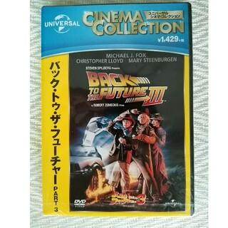 ユニバーサルエンターテインメント(UNIVERSAL ENTERTAINMENT)のバック・トゥ・ザ・フューチャー PART3 DVD(外国映画)