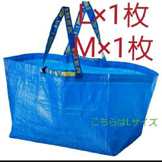 IKEA - イケア バッグ M L 各1枚