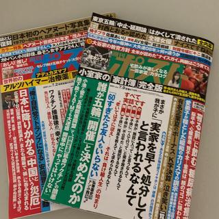 週刊ポスト 2021年 7/9号 7/2号 2冊セット(ニュース/総合)