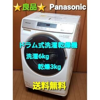 Panasonic - ☆Panasonicドラム式洗濯乾燥 機洗濯6kg乾燥3kg NA-VD110L