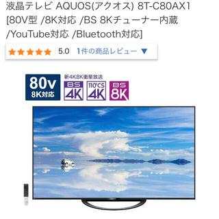 アクオス(AQUOS)のAQUOS(アクオス) 8T-C80AX1 [80V型 BS 8KYouTube(テレビ)