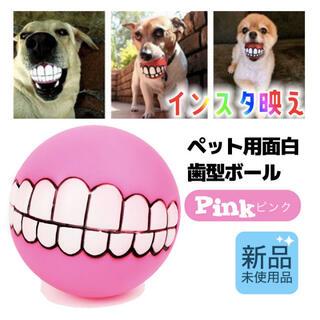 歯型 ボール 面白ボール 犬 ワンコ 笛入り おもちゃ 犬用品 玩具 ピンク(犬)