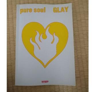 GLAY pure soul バンドスコア(ポピュラー)