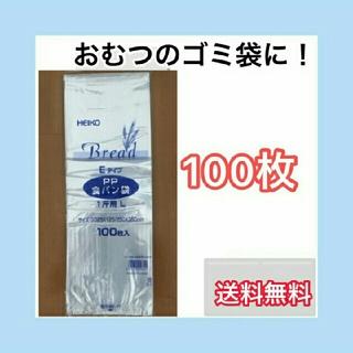 防臭袋 PPパン袋 1斤用 Lサイズ おむつ用消臭袋 うんちが臭わない袋(その他)