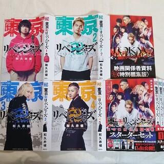 講談社 - 東京リベンジャーズ スターターセット 実写版カバー 映画関係者資料