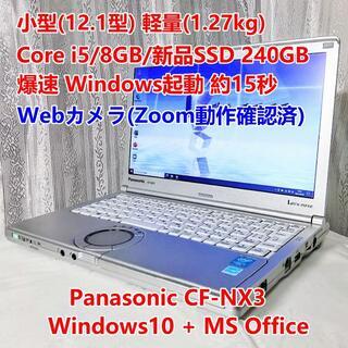 Panasonic - CF-NX3 i5/8GB/新品SSD240GB/Office/Zoom
