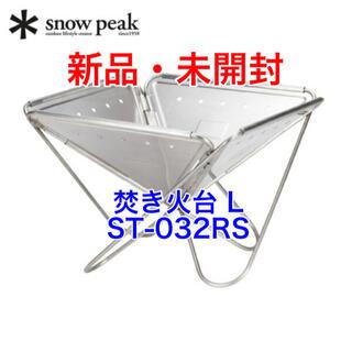 Snow Peak - 【新品未開封】snow peak スノーピーク 焚き火台 L ST-032RS