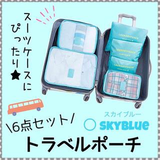 収納ポーチ 6点セット♡ トラベルポーチ バッグ 便利 ブルー(旅行用品)
