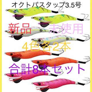 最安値 新品マルシン漁具 激安オクトパスタップ&タコエギセット 8セット