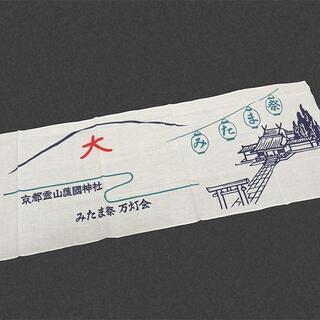 未使用 京都霊山護国神社 手ぬぐい 和風 イラスト みたま祭 万灯会 新品 雑貨