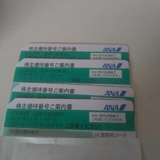 ANA株主優待(2020/12/01~2021/11/30)4枚セット(航空券)