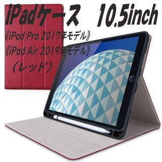 エレコム(ELECOM)のiPad Pro ケース 2017/iPad Air ケース 2019(レッド(iPadケース)