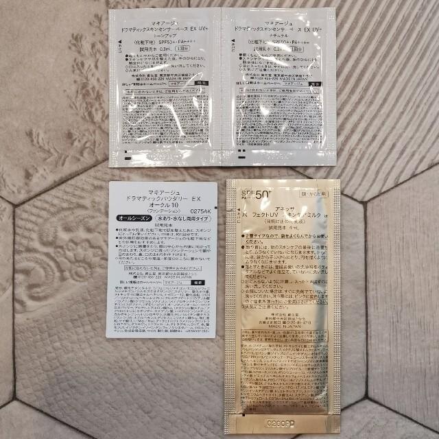MAQuillAGE(マキアージュ)のマキアージュ 化粧下地 ファンデーション アネッサ 日焼け止め コスメ/美容のベースメイク/化粧品(化粧下地)の商品写真