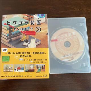 ピタゴラ装置DVDブック3 DVD &ブック2のDVD