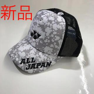 ヨネックス(YONEX)のヨネックス キャップ 帽子(ウェア)