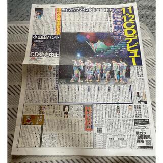 Johnny's - なにわ男子 デビュー 新聞