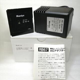 マミヤ(USTMamiya)の未使用、マミヤRB67用電動ロールホルダーACアダプターと接写リングセット(フィルムカメラ)
