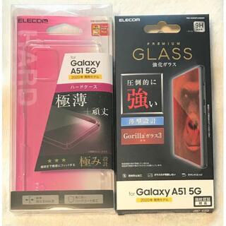 エレコム(ELECOM)の2個セット Galaxy A51 5G ハードケース/極み CR 888+201(Androidケース)