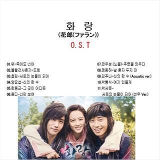 花郎(ファラン) OST