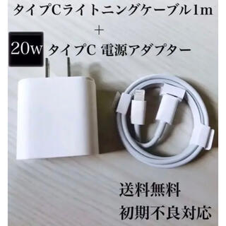 iPhone - 20w iPhone 急速充電器 PD充電 アダプターケーブルセット 送料無料