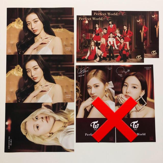 Waste(twice)(ウェストトゥワイス)のTWICE Perfect World フライヤー 大判ポストカード エンタメ/ホビーのCD(K-POP/アジア)の商品写真