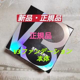 正規品 V3本体 V3ファンデーション 本体 パンフレット付