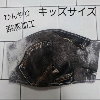 涼感加工 インナーマスク Sサイズ キッズ ブラック デニム柄(外出用品)