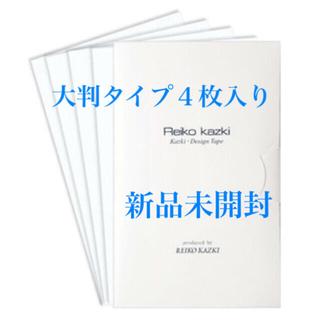 かづきれいこデザインテープ大判タイプ      4枚入【新品未開封】使用説明付き