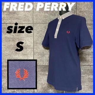 フレッドペリー(FRED PERRY)の【人気】FRED PERRY フレッドペリー 半袖 ポロシャツ メンズ サイズS(ポロシャツ)