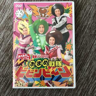 「おかあさんといっしょ」最新ソングブック おまめ戦隊ビビンビ~ン DVD
