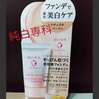 SHISEIDO (資生堂) - 匿名 資生堂 純白専科 日中用美白美容液 ファンデーション ナチュラルベージュ