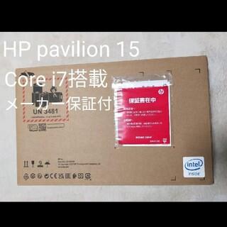 HP - ★モバイルさん専用 HP pavilion15 Core i7 最新モデル
