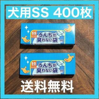 【匿名&送料無料】犬用 うんちが臭わない袋 SSサイズ 400枚(犬)