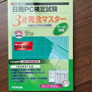 【匿名配送】【未使用】日商PC検定試験3級完全マスターCD-ROM付