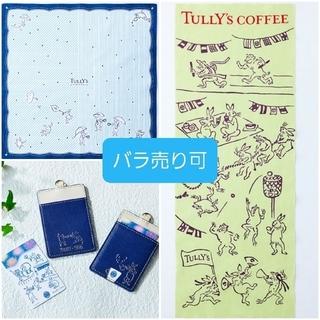 タリーズコーヒー(TULLY'S COFFEE)のタリーズ鳥獣戯画セット③(日用品/生活雑貨)