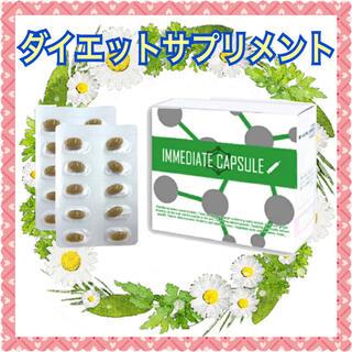 ダイエットサプリメント イミディエイトカプセル 栄養補助食品(ダイエット食品)