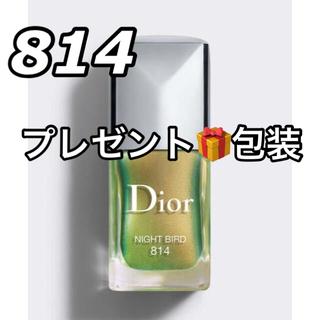クリスチャンディオール(Christian Dior)のディオール 限定 ネイル 814 バーズ オブ ア フェザー フォール 2021(マニキュア)