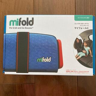 mifold マイフォールド 携帯型ジュニアシート(自動車用チャイルドシート本体)