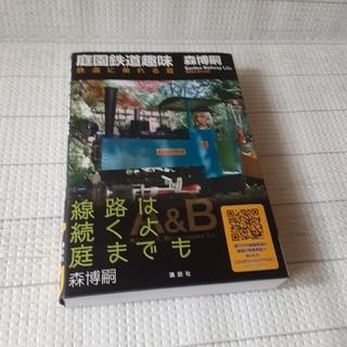 コウダンシャ(講談社)の庭園鉄道趣味 鉄道に乗れる庭(趣味/スポーツ/実用)