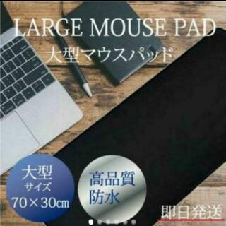 【限定セール】大型ゲーミングマウスパッド デスクパット 防水 柔らか