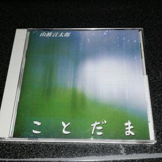 CD「山波言太郎/癒しのリラ朗読 ことだま」青木由有子(ヒーリング/ニューエイジ)