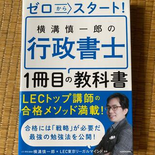 ゼロからスタート!横溝慎一郎の行政書士1冊目の教科書