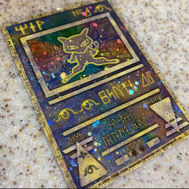ポケモン(ポケモン)の超レア ポケモンカード 古代ミュウ後期修正版 エンタメ/ホビーのアニメグッズ(カード)の商品写真