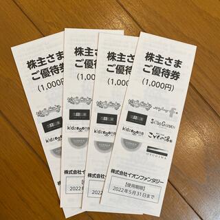 イオン(AEON)のイオンファンタジー 株主優待券(遊園地/テーマパーク)