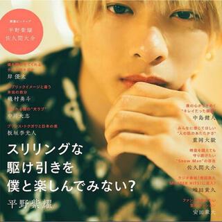 Johnny's - 【切り抜き】CHEER vol.11