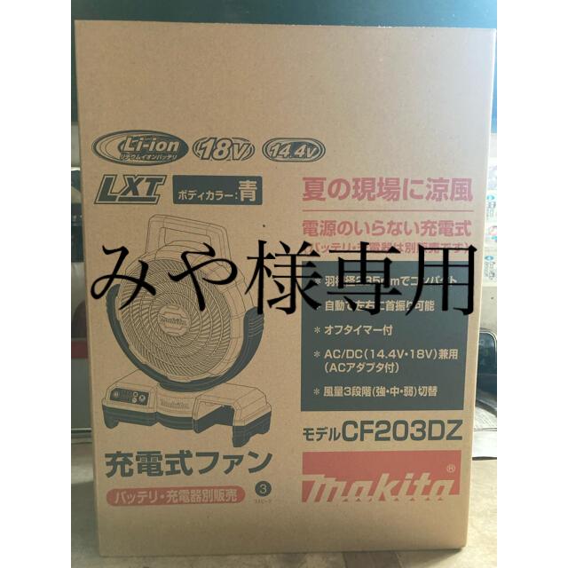 Makita(マキタ)のみや様専用 マキタ 充電式ファン cf203dz スマホ/家電/カメラの冷暖房/空調(扇風機)の商品写真